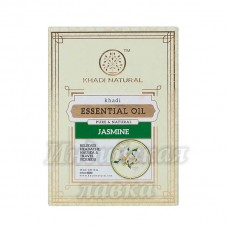 Эфирное масло Жасмина 100% (Essential Oil  Jasmine KHADI), 15 мл