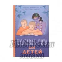 Бхагавад-гита для детей. Яшоматинандана дас.