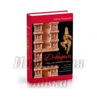 Девадаси: Мир, унесенный ветром. Храмовые танцовщицы в культуре Южной Индии. Елена Андреева.