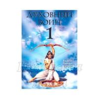 Духовный воин 1. Бхакти Тиртха Свами.