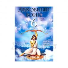 Духовный воин 6. Бхакти Тиртха Свами.