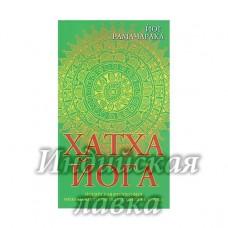 Хатха-йога. 8-е изд. Йогийская философия физического благосостояния человека. Рамачарака Йог