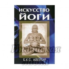Искусство йоги. Б.К.С. Айенгар