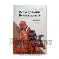 Исследование Бхагавад-гиты: Философия, Структура, Значение. Итхамар Теодор