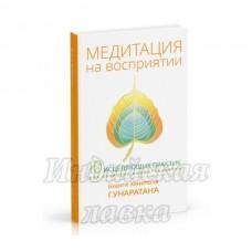 Медитация на восприятии. Бханте Хенепола Гунаратана