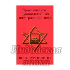 Практическое руководство по интегральной йоге. 4-е изд. Шри Ауробиндо.