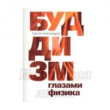 Буддизм глазами физика. Александров Сергей.