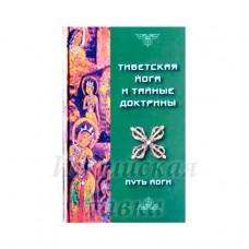 Тибетская йога и тайные доктрины. Том 1-й Путь йоги. Эван-Вентц Уолтер