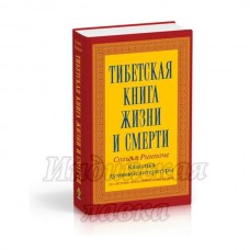 Тибетская книга жизни и смерти. Согьял Ринпоче.