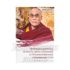 Тибетская йога и тайные доктрины. Том 1 Путь йоги. Эван-Вентц Уолтер