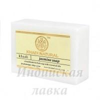 Мыло Жасмин Кхади (Khadi Jasmin soap) 125гр холодного отжима