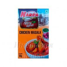 Смесь специй для курицы (Chicken masala - Чикен Mасала ) Narpa 50гр