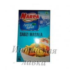 Смесь специй для овощей  (Sabzi masala - Сабжи масала), 50гр, Narpa
