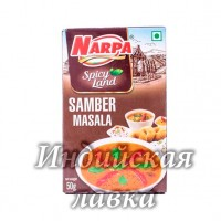 Смесь специй для супа Narpa (Samber masala) 50гр