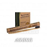 Зубная щетка Bamboobrush из бамбука с угольным напылением (Средней жёсткости)