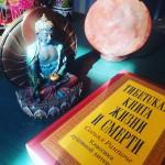 """""""Тибетская книга мёртвых"""""""